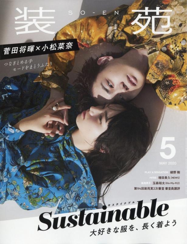 装苑 2020年 5月号 【表紙:菅田将暉×小松菜奈】