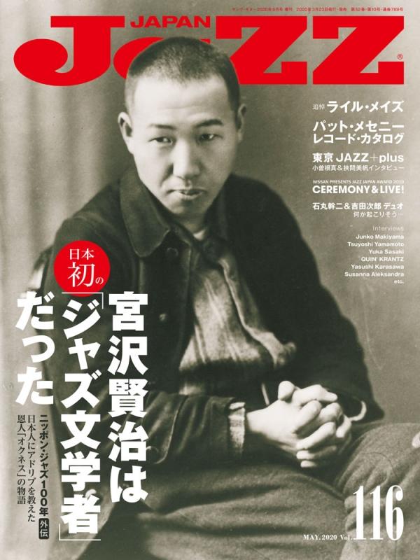 JAZZ JAPAN (ジャズジャパン)vol.116 2020年 5月号
