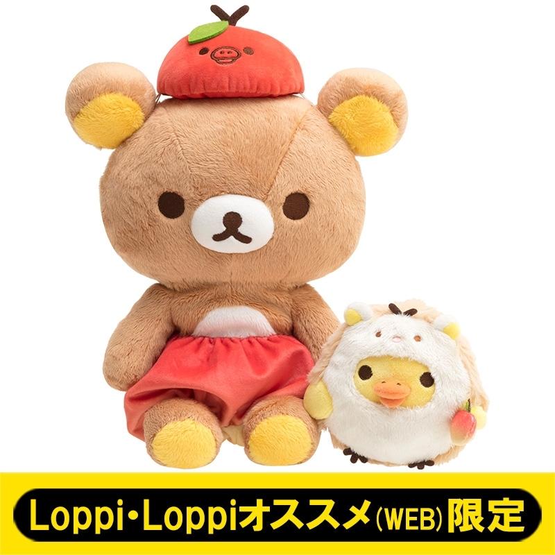 ローソン&リラックマ フルーツまくまくリラックス♪ぬいぐるみセット【Loppi・Loppiオススメ限定】