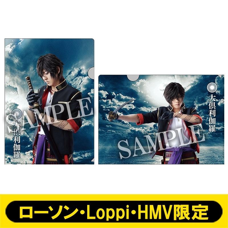 A4クリアファイル2枚セット(大倶利伽羅 / 戦闘ver.)【ローソン・Loppi・HMV限定】