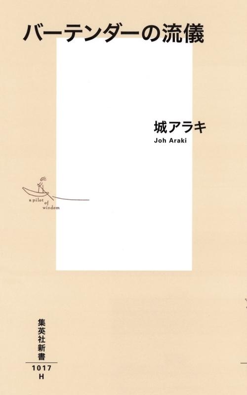 バーテンダーの流儀 集英社新書