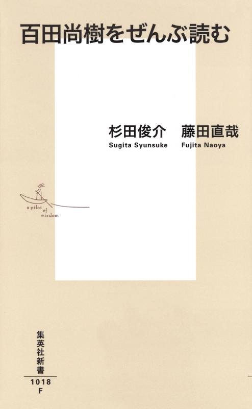 百田尚樹をぜんぶ読む 集英社新書