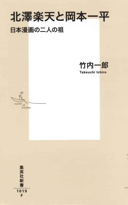北澤楽天と岡本一平 日本漫画の二人の祖 集英社新書