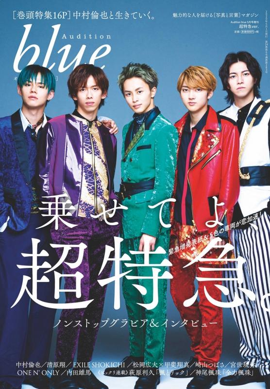 Audition Blue(オーディション ブルー)2020年 5月号増刊 超特急ver.