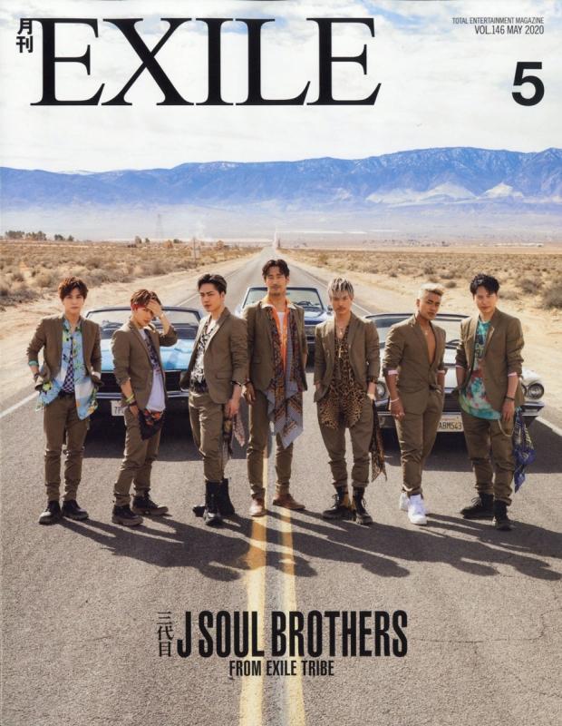 月刊 EXILE (エグザイル)2020年 5月号【表紙:三代目 J SOUL BROTHERS from EXILE TRIBE】