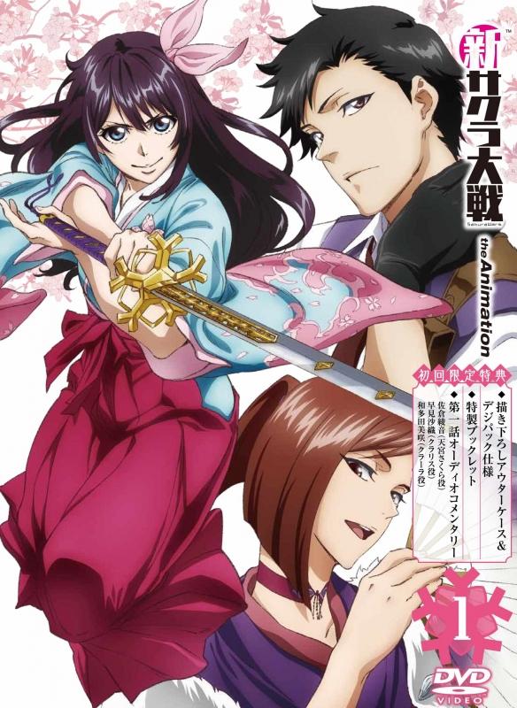 新サクラ大戦 the Animation 第1巻 DVD 特装版