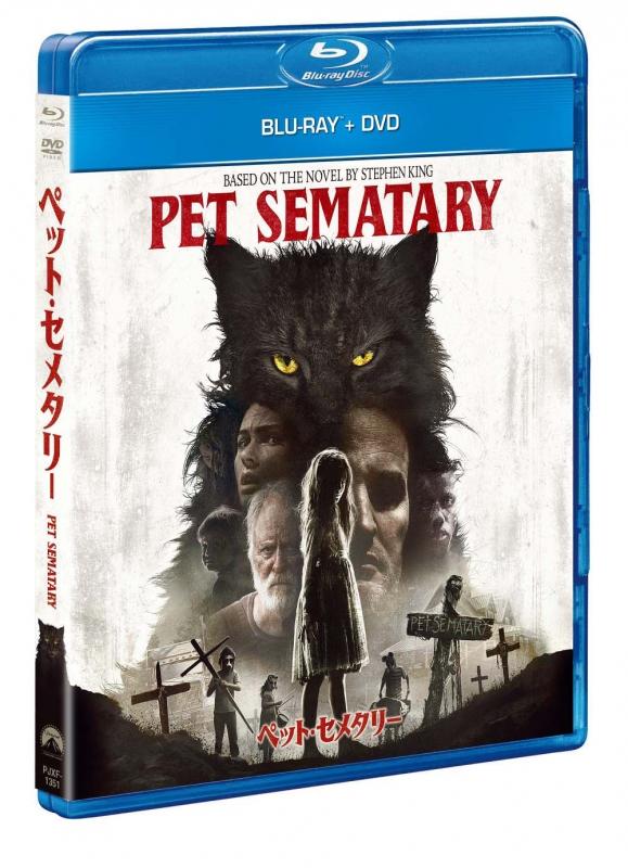 ペット・セメタリー(2019)ブルーレイ+DVD