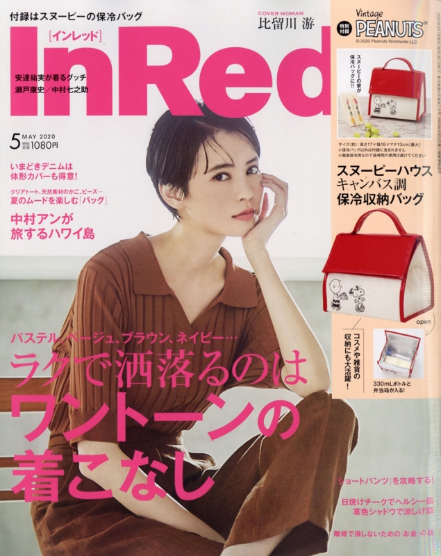 In Red (インレッド)2020年 5月号【特別付録:スヌーピーハウスの保冷バッグ】
