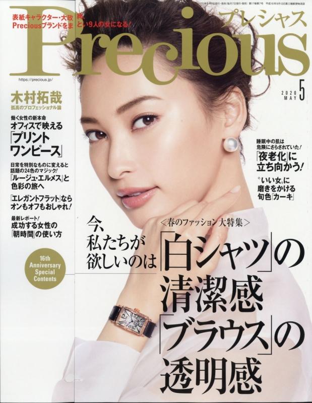 Precious (プレシャス)2020年 5月号