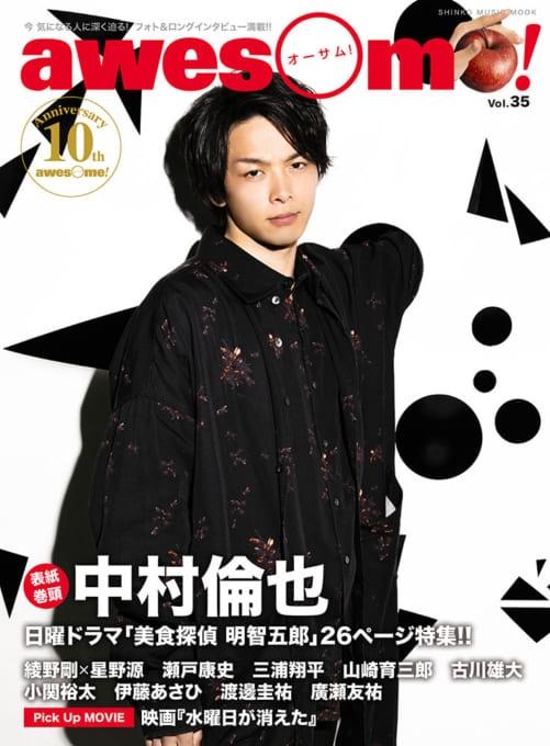 awesome! Vol.35【表紙:中村倫也】[シンコー・ミュージック・ムック]