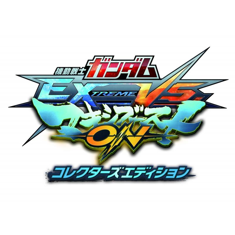 機動戦士ガンダム EXTREME VS.マキシブーストON コレクターズエディション
