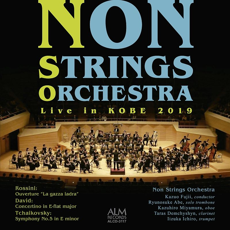 NSO 2019神戸公演〜チャイコフスキー:交響曲第5番、他 藤井一男&ノン・ストリングス・オーケストラ、阿部竜之介、他