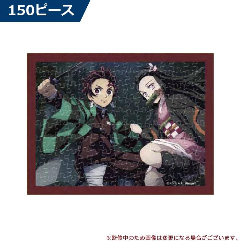 鬼滅の刃 まめパズル 炭治郎と禰豆子(150ピース)
