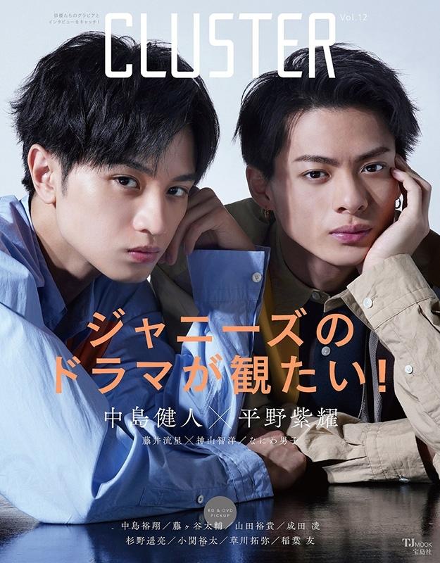 CLUSTER Vol.12 中島健人×平野紫耀[TJ MOOK]