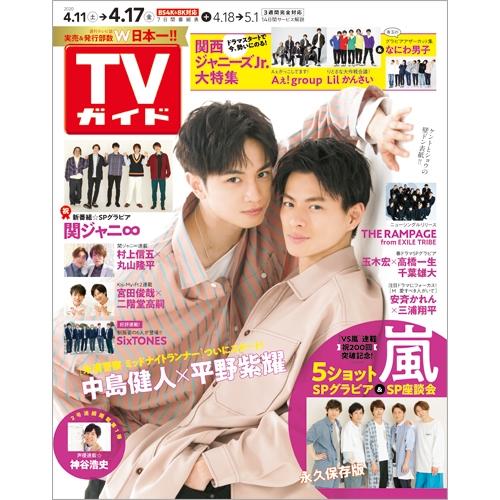 テレビ 平野 紫 耀