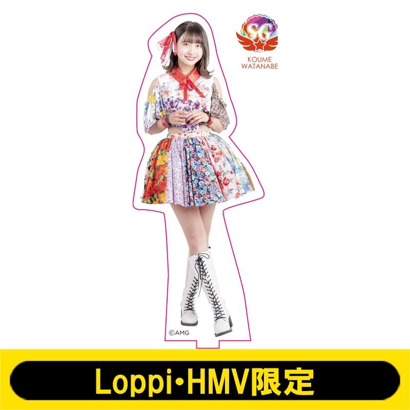 アクリルスタンド(渡邉幸愛)【Loppi・HMV限定】