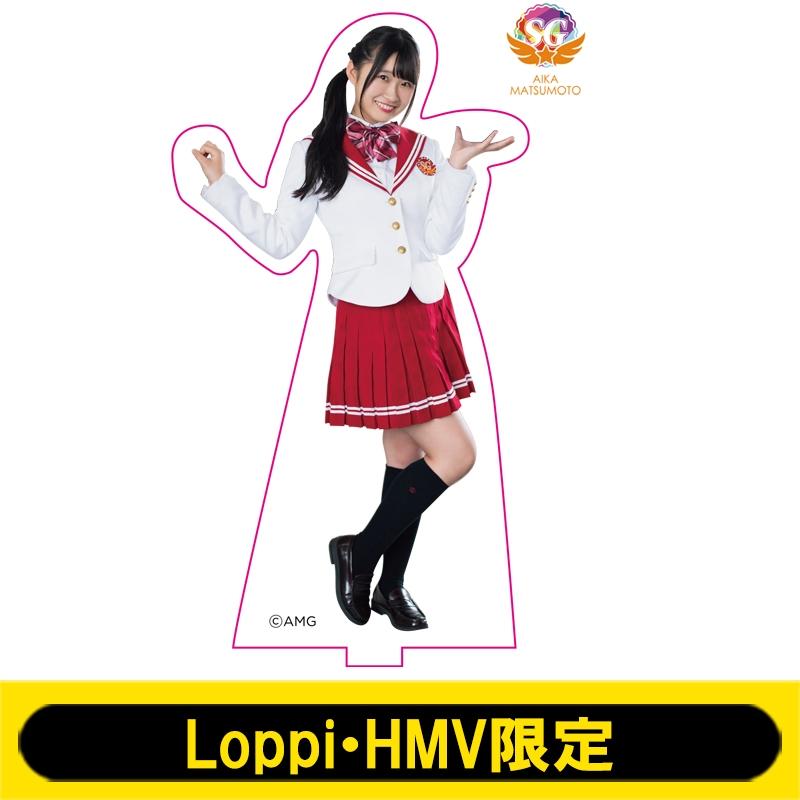 アクリルスタンド(松本愛花)【Loppi・HMV限定】
