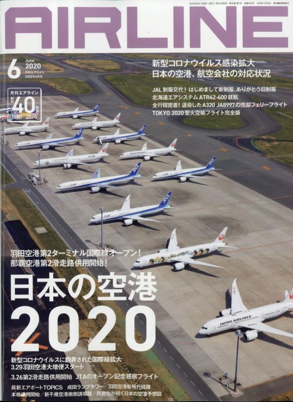 AIRLINE (エアライン)2020年 6月号