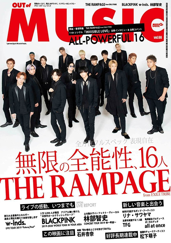 MUSIQ? SPECIAL -Out of Music-Vol.66【表紙:THE RAMPAGE from EXILE TRIBE】