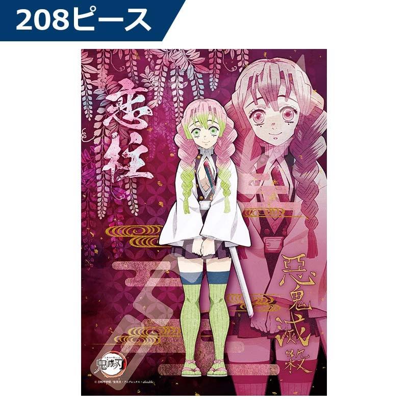鬼滅の刃 ジグソーパズル 恋柱(208ピース)