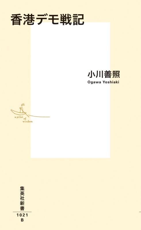 香港デモ戦記 集英社新書