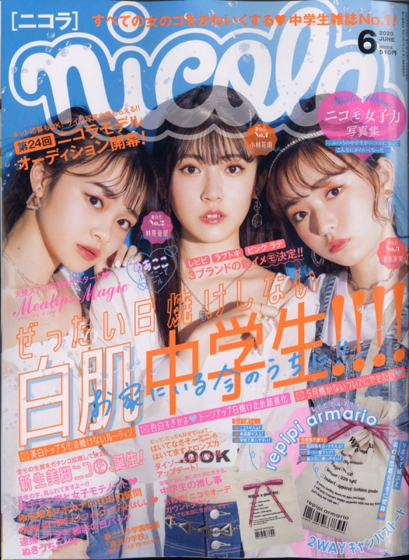 nicola (ニコラ)2020年 6月号【付録:レピピアルマリオ2WAYキャンバストート】