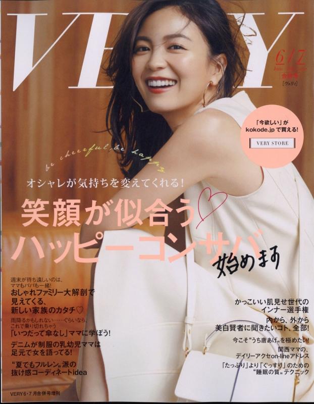 バッグinサイズ VERY (ヴェリィ)VERY (ヴェリィ)2020年 6・7月合併号増刊