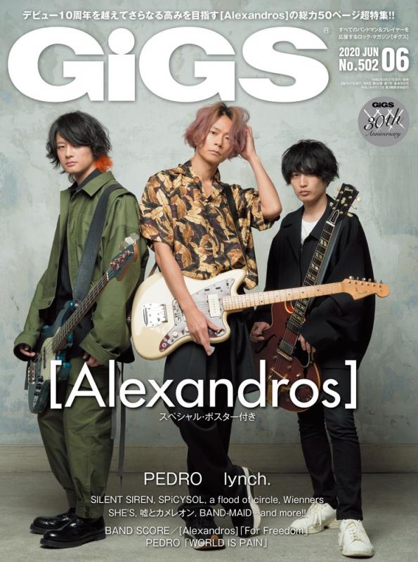 GiGS (ギグス)2020年 6月号 【表紙: [Alexandros]】