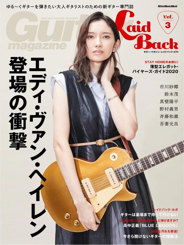 Guitar Magazine LaidBack Vol.3 リットーミュージックムック