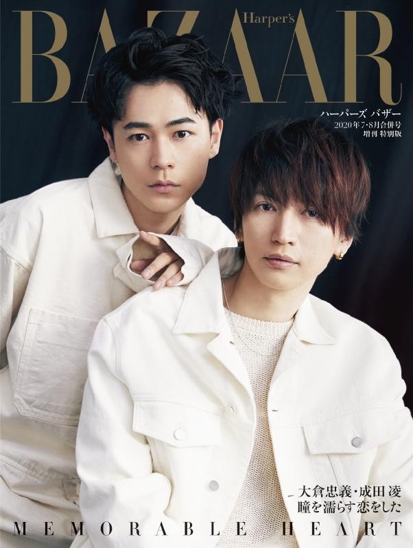 Harper's BAZAAR (ハーパーズ バザー)2020年 7・8月合併号増刊 大倉忠義・成田凌 特別版
