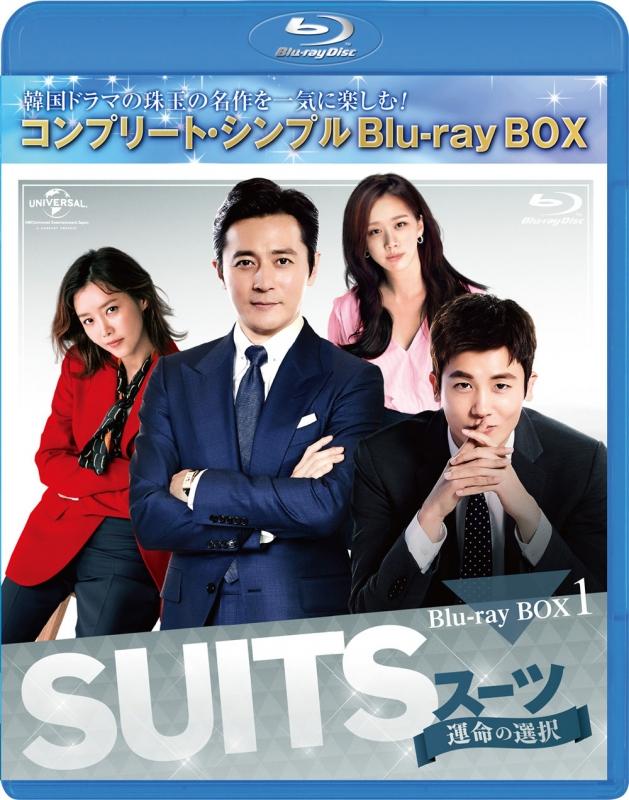 SUITS/スーツ〜運命の選択〜BD-BOX1<コンプリート・シンプルBD‐BOXシリーズ>【期間限定生産】