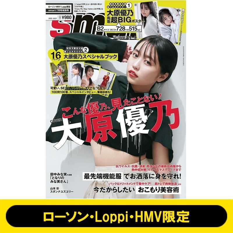 2020年7月号 特別号 大原優乃 B2 サイズ 両面ポスター&スペシャルブック