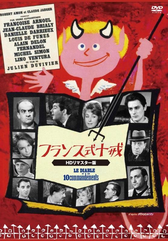 フランス式十戒 HDリマスター【DVD】