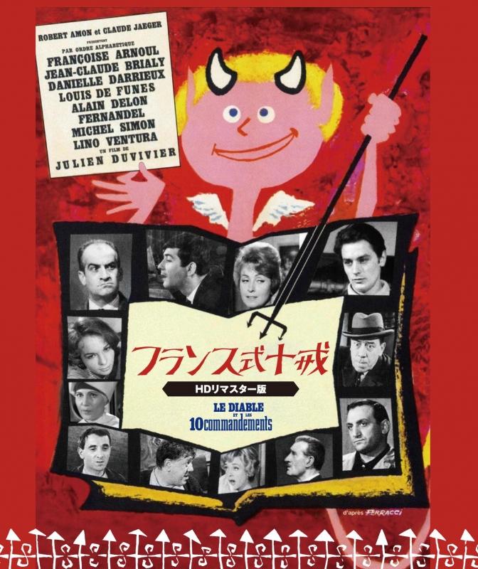 フランス式十戒 HDリマスター【Blu-ray】