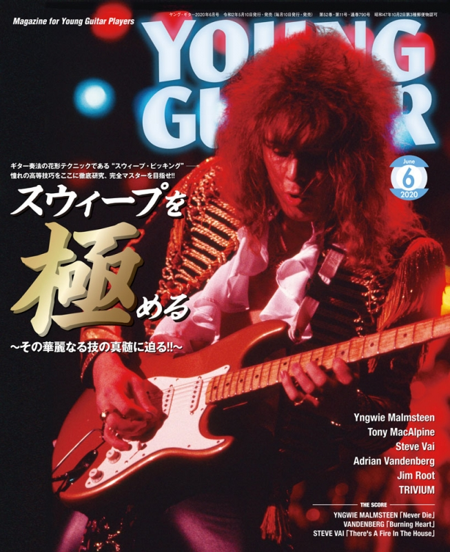 YOUNG GUITAR (ヤング・ギター)2020年 6月号