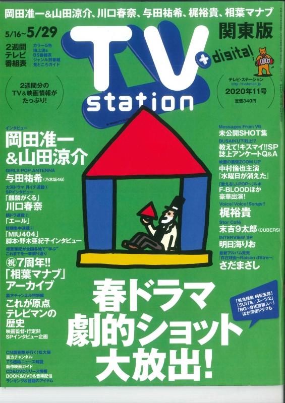 TV station (テレビステーション)関東版 2020年 5月 16日号【グラビア:岡田准一&山田涼介】