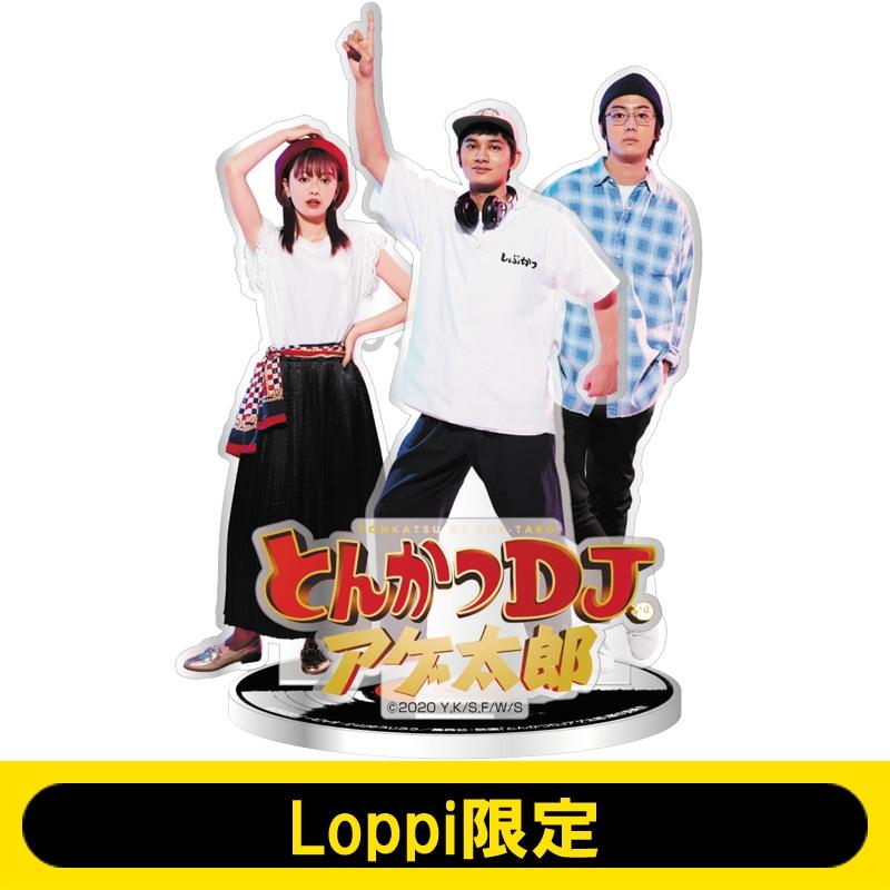 アクリルスタンド【Loppi限定】 / 映画「とんかつDJアゲ太郎」