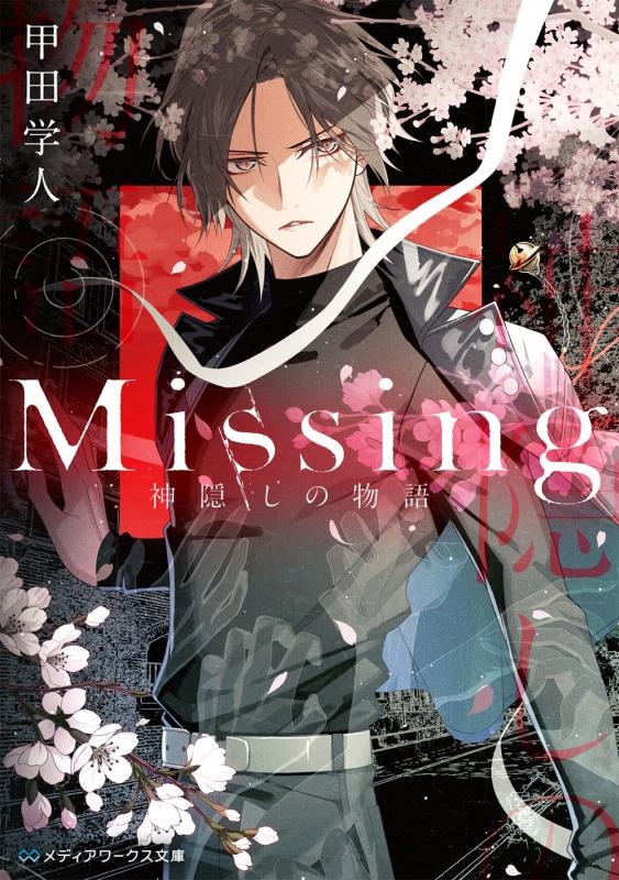 Missing 神隠しの物語 メディアワークス文庫