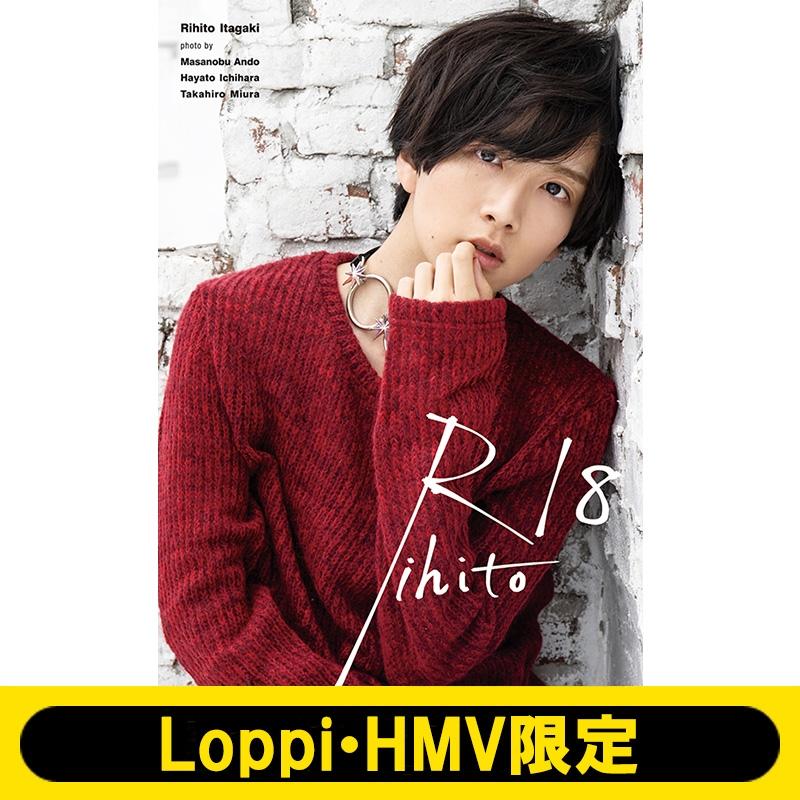 板垣李光人1st写真集「Rihito 18」【Loppi・HMV限定カバー版】