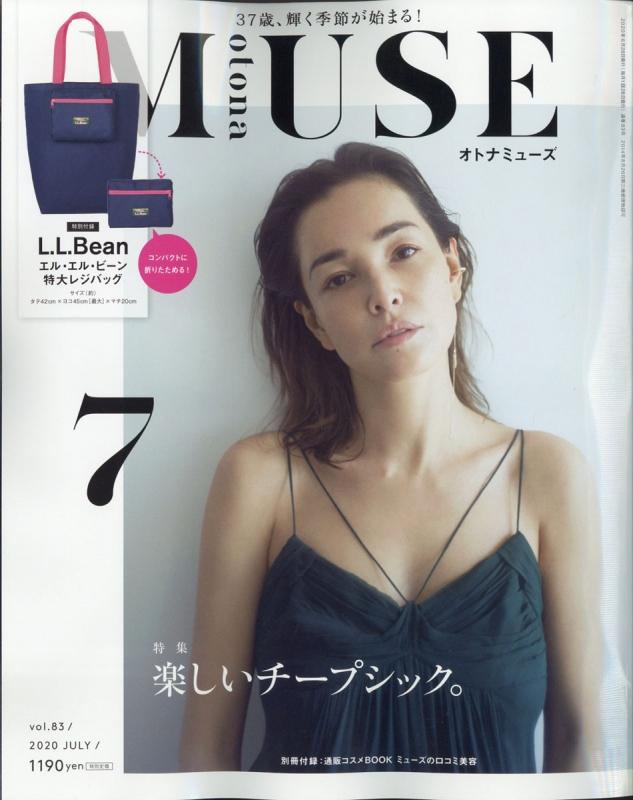otona MUSE (オトナミューズ)2020年 7月号【特別付録:L.L.Bean 折りたためる特大レジバッグ】