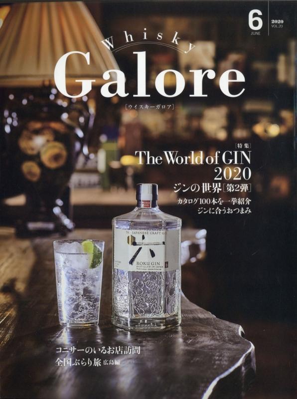 Whisky Galore (ウイスキーガロア)2020年 6月号