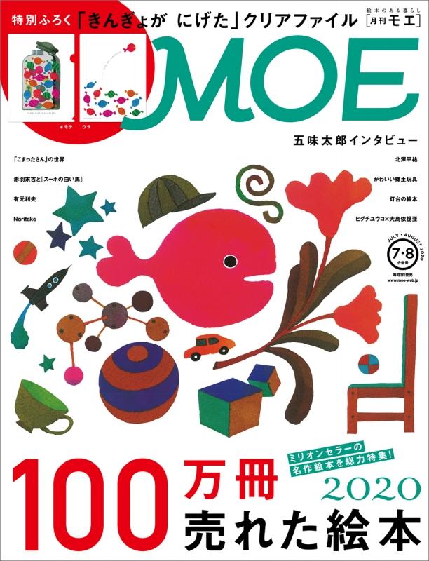 MOE (モエ)2020年 7・8月号【特集:100万冊売れた絵本2020 / 特別ふろく:「きんぎょが にげた」クリアファイル】