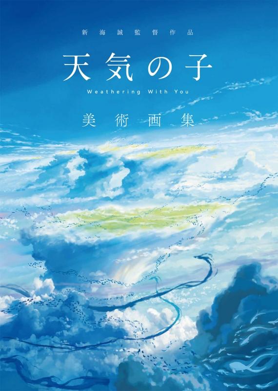 新海誠監督作品『天気の子』美術画集