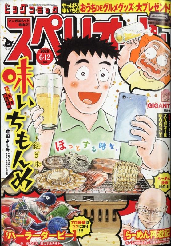 ビッグコミックスペリオール 2020年 6月 12日号