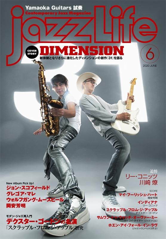 jazz Life (ジャズライフ)2020年 6月号