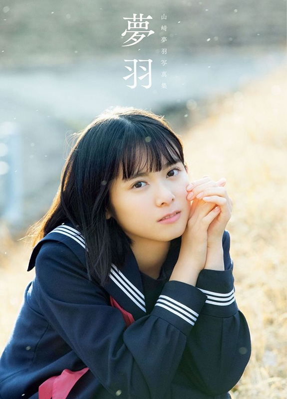 BEYOOOOONDS 山崎夢羽 ファースト写真集『夢羽』(DVD付)