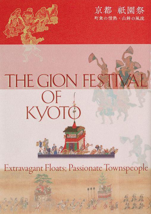 図録「京都 祇園祭」