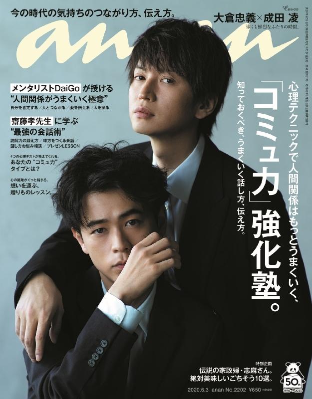 an・an (アン・アン)2020年 6月 3日号 【表紙:大倉忠義×成田凌】