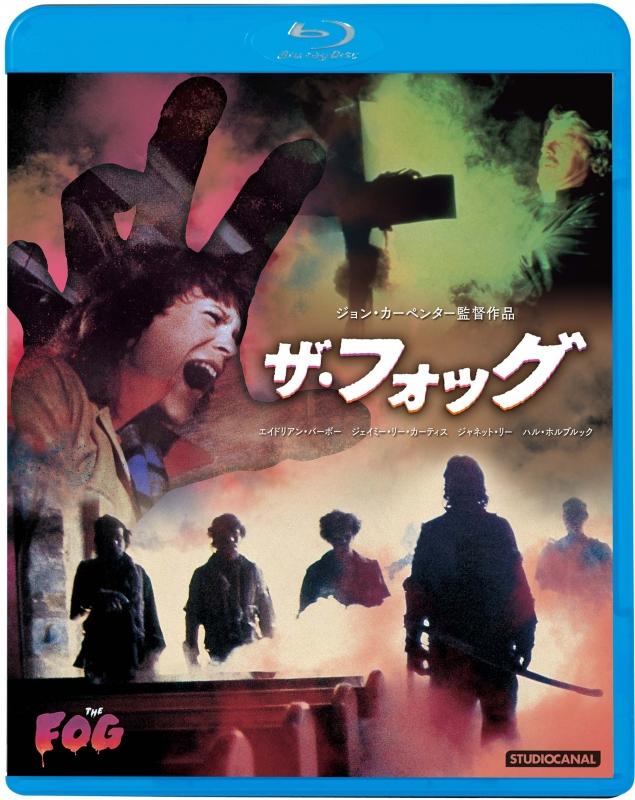 ザ・フォッグ(1980年)【Blu-ray】