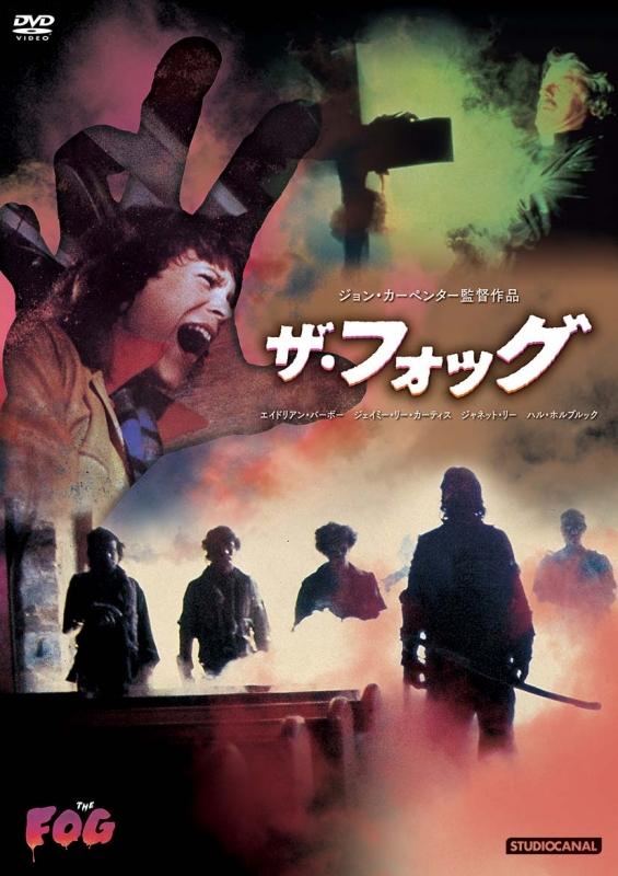 ザ・フォッグ(1980年)【DVD】